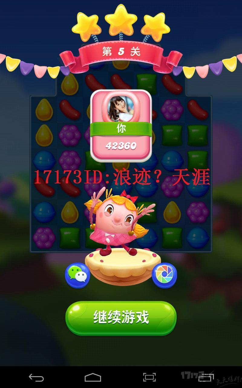17173糖果好友传奇2.jpg