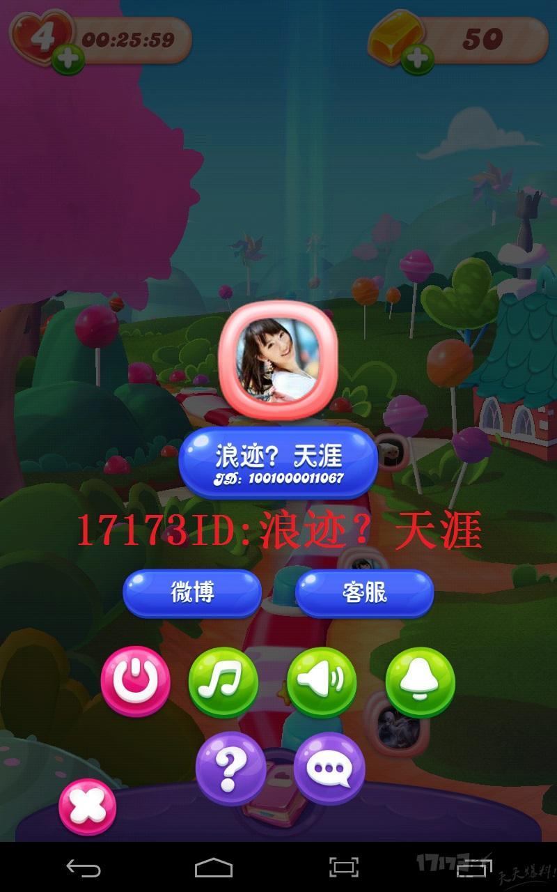 17173糖果好友传奇3.jpg