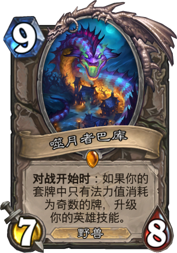 1/hscards/NEUTRAL__GIL_826_zhCN_BakutheMooneater.png