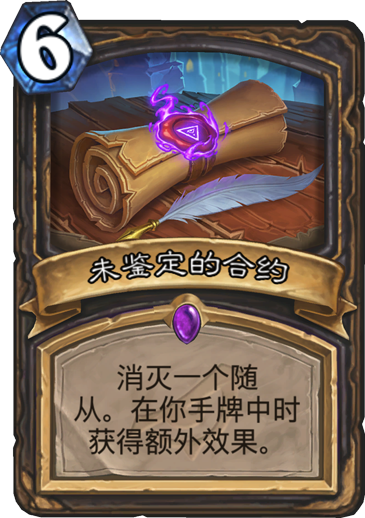 1/riseofshadows/ROGUE__DAL_366_zhCN_UnidentifiedContract.png