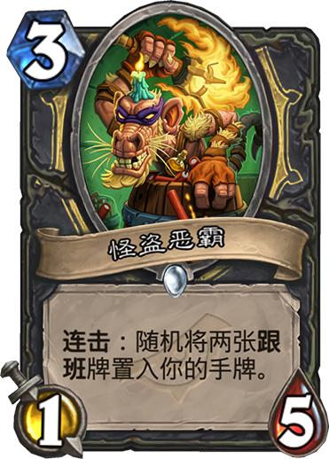 1/riseofshadows/ROGUE__DAL_415_zhCN_EVILMiscreant.png