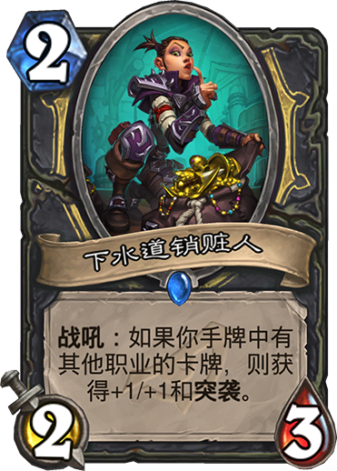 1/riseofshadows/ROGUE__DAL_714_zhCN_UnderbellyFence.png