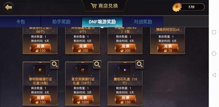 dnf-宿命之战图片