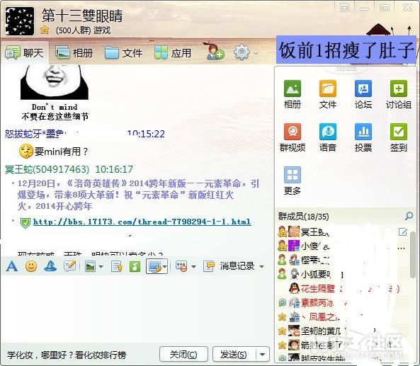 QQ截图20131221102052.jpg