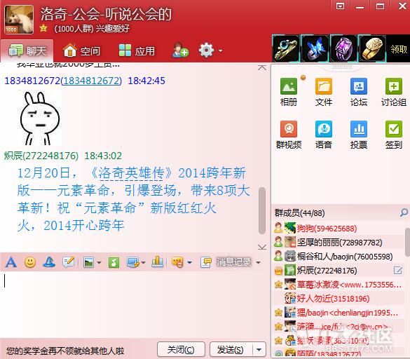 QQ截图20131221184252.png