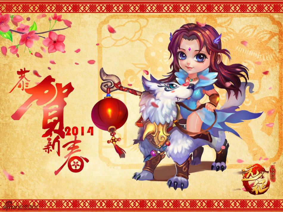 《远征ol》春节恭贺新禧新春壁纸