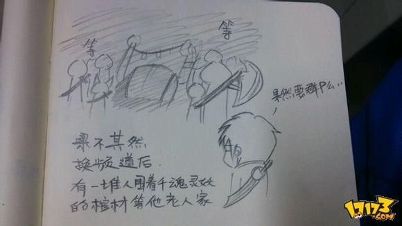 剑灵小学生手工同人漫画 屌丝剑士成长日记(上)