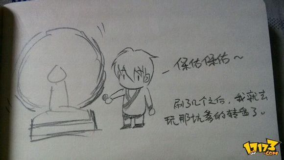 剑灵小学生手工同人漫画 屌丝剑士成长日记(下)