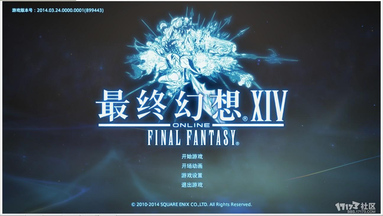 最终幻想开始界面.jpg