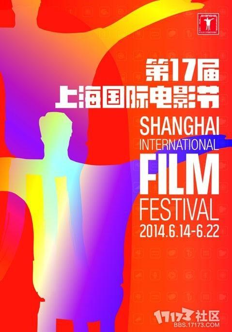 第十七届上海电影节海报发布 将于6月14日开幕