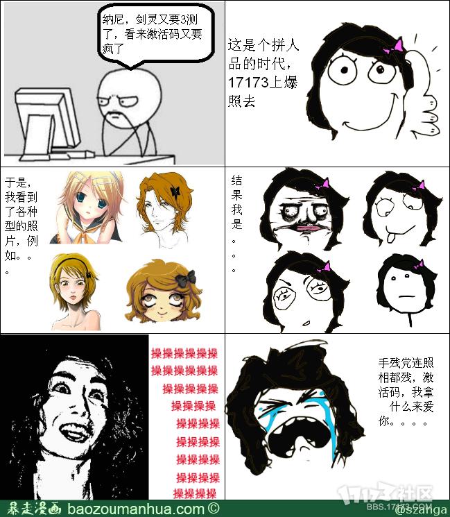 17173剑灵3测激活码活动(四):制作搞笑暴走漫画拿激活图片