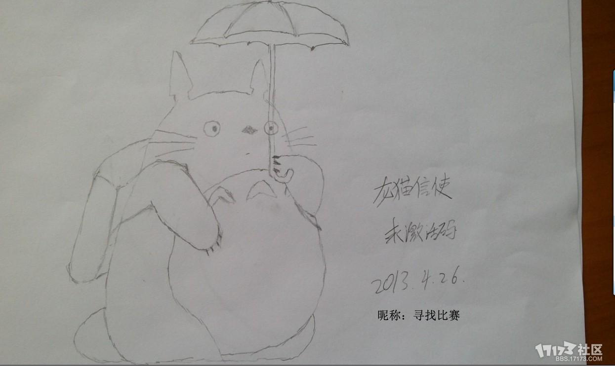 龙猫素描图片步骤细节