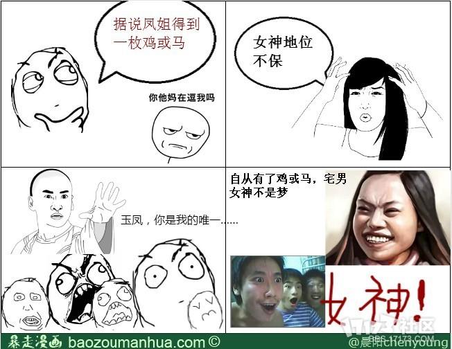 暴走凤姐脸素材
