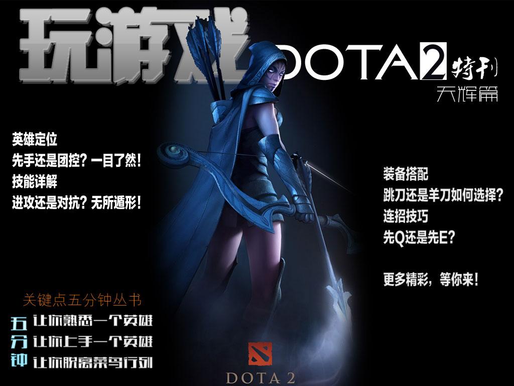 dota2英雄内容全接触 dota2综合讨论区 爱游戏爱17173