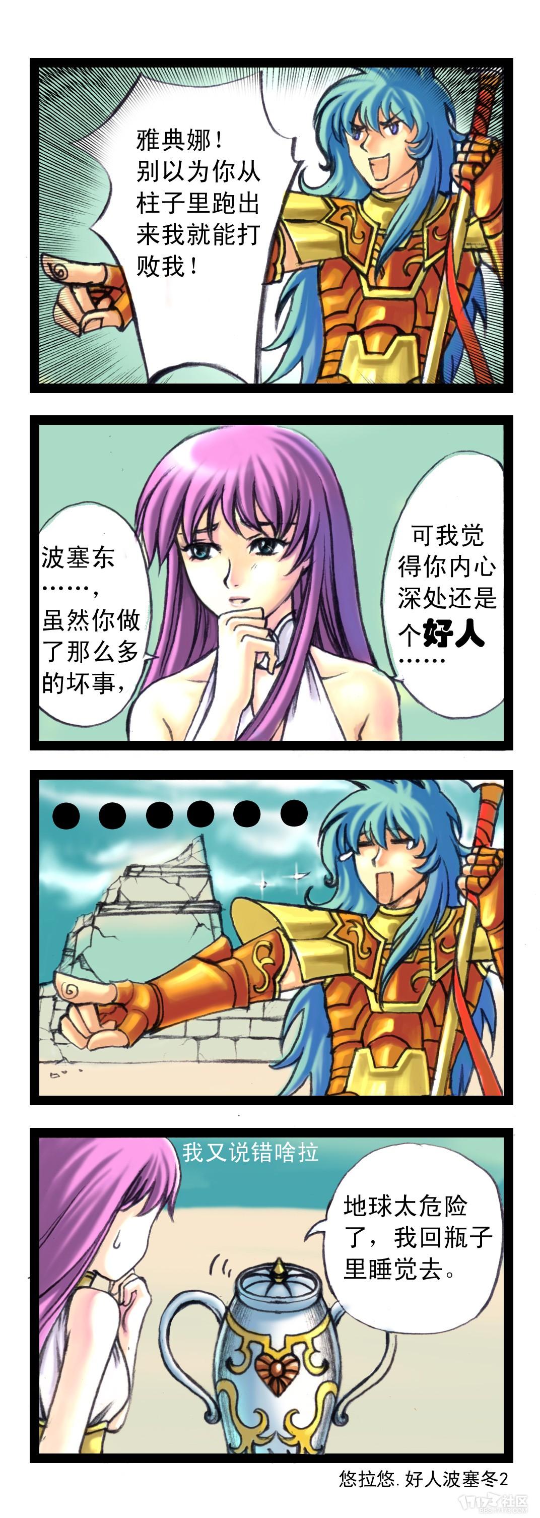图:好人波塞冬(2).jpg
