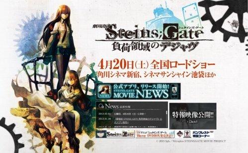 命运石之门 剧场版bd开始接受预约12月发售