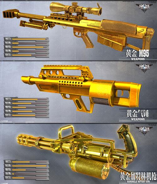 黄金m95,黄金气锤,黄金加特林机枪图片
