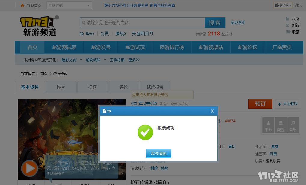QQ截图20131019114110.png