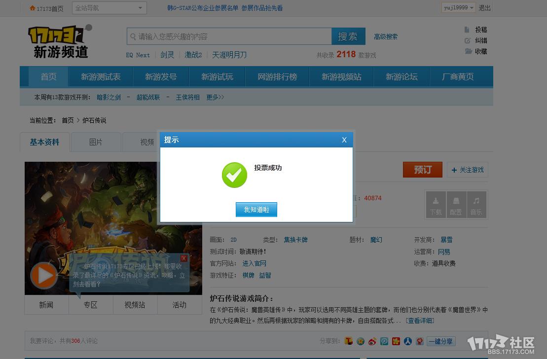 QQ截图20131019122032.png