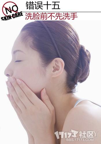 错误十五:洗脸前不先洗手-保养最常见15个错误 毁了你的好肌肤 游戏