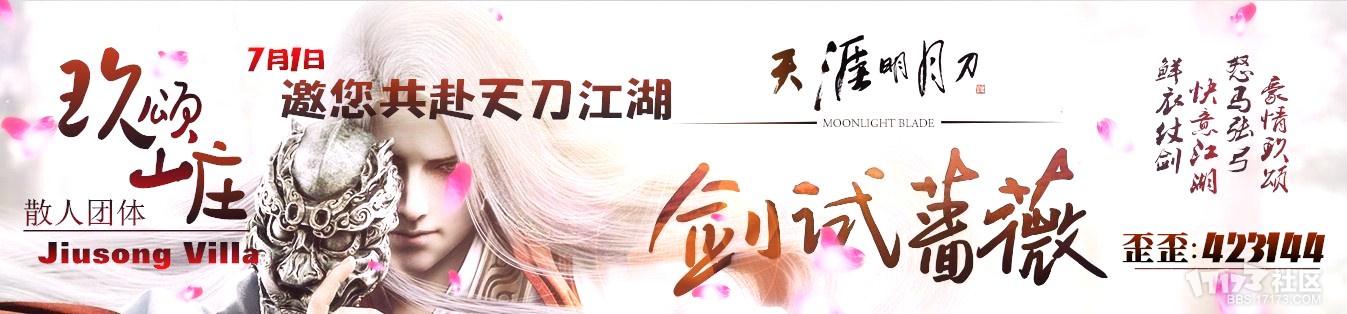 玖颂山庄 天刀招募宣传图片.jpg