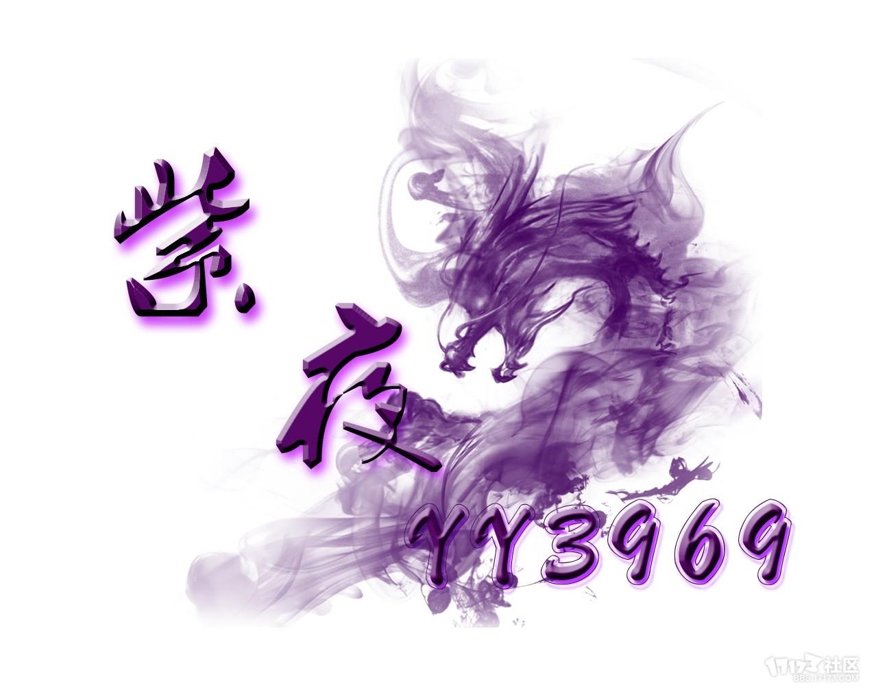 紫夜yy3969.jpg