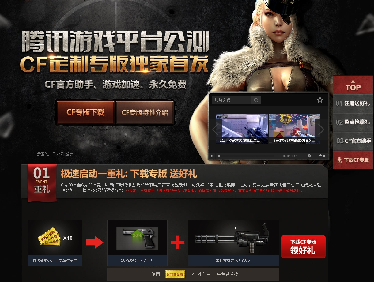 cf腾讯游戏平台图片