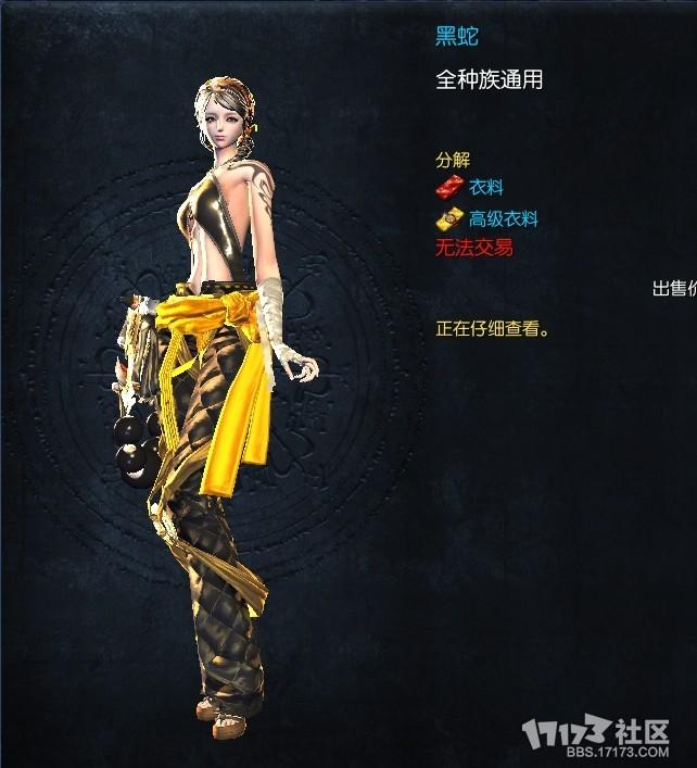剑灵黑色沙尘暴时装_天女黑蛇改黑色沙尘暴-剑灵模型替换-剑灵 - 爱游戏