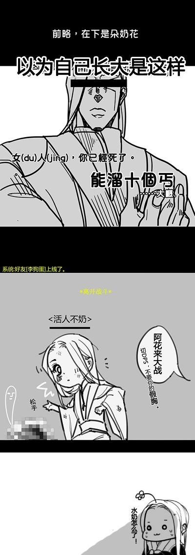 亚洲36大奶_《剑网3》漫画 今天也要努力成为36d大奶