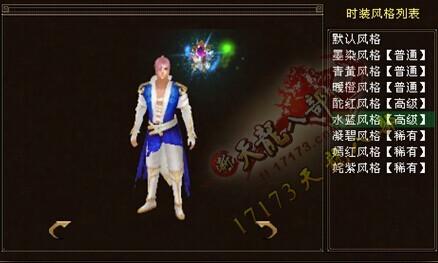 夜锦天澜时装男版染色【效果图】-天龙八部ol综合讨论-天龙八部男的