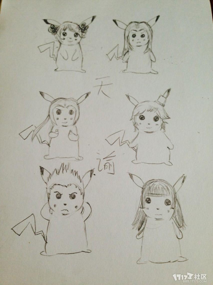 【blood灬血战】手绘皮卡丘天谕人物cosplay