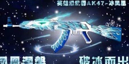 ak47-冰凤凰