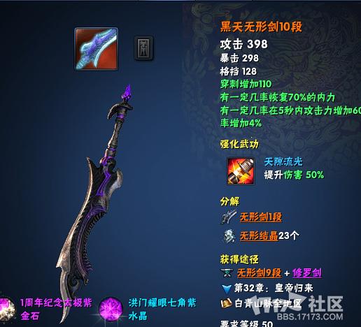 黑天无形剑10段改s3生魂,大神,你在那儿,好多人要!