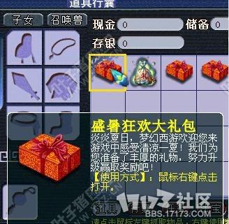 梦幻西游媒体大礼包(章鱼,海星,狸,马面)4选图片