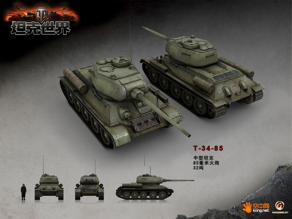 坦克世界4.jpg
