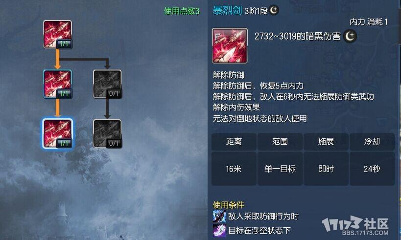 爆裂剑.jpg