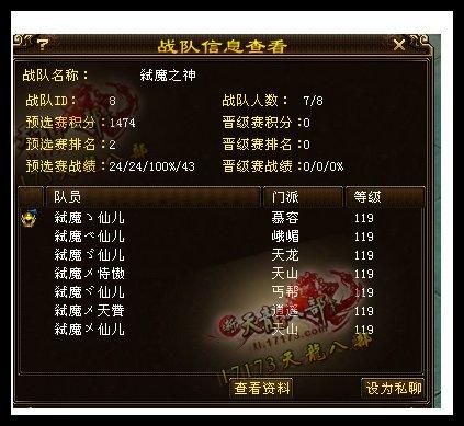 仙儿战队.jpg