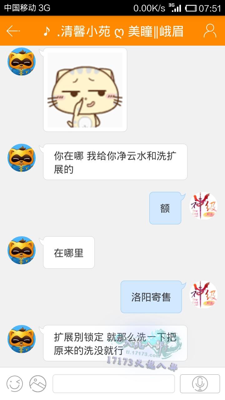 screenshot_2015-09-24-07-51-07_看图王.jpg