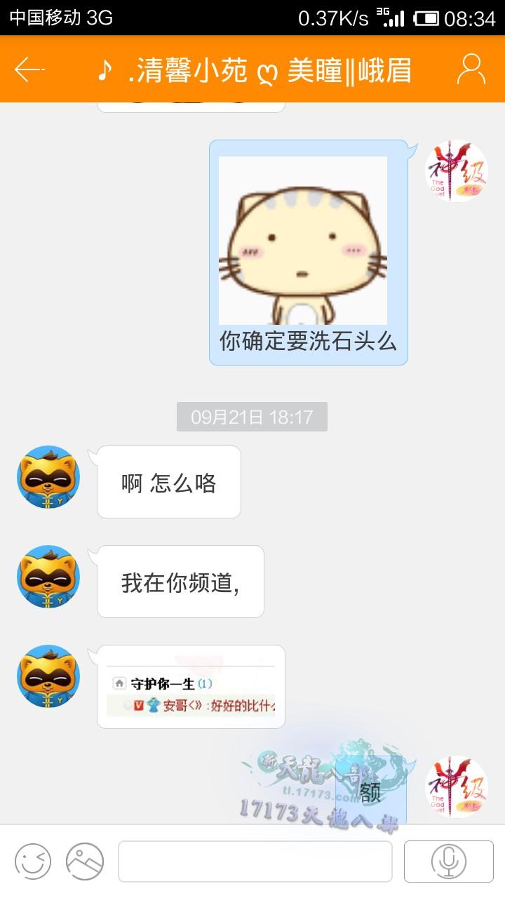 screenshot_2015-09-24-08-34-30_看图王.jpg