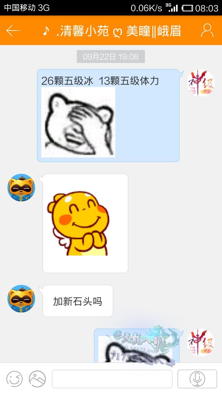 screenshot_2015-09-24-08-03-01_看图王.jpg