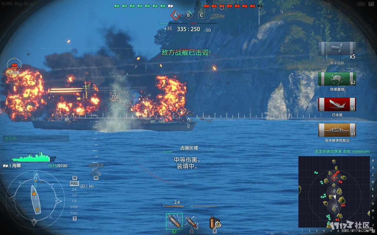 worldofwarships 2015-12-01 15-08-42-87.jpg