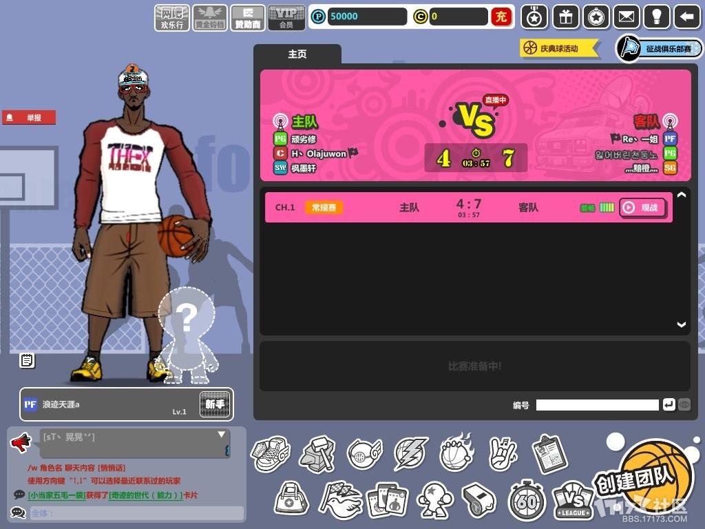 17173自由篮球.jpg