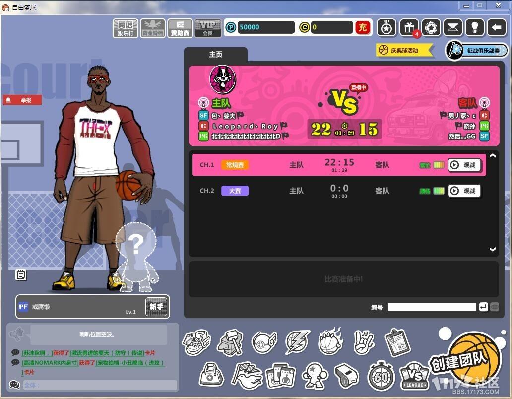 自由篮球.jpg