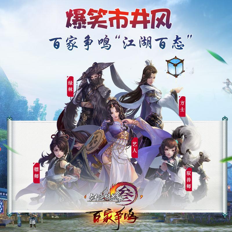 剑网3新版本百家争鸣14日公测