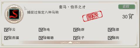 龙子,麟驹.png