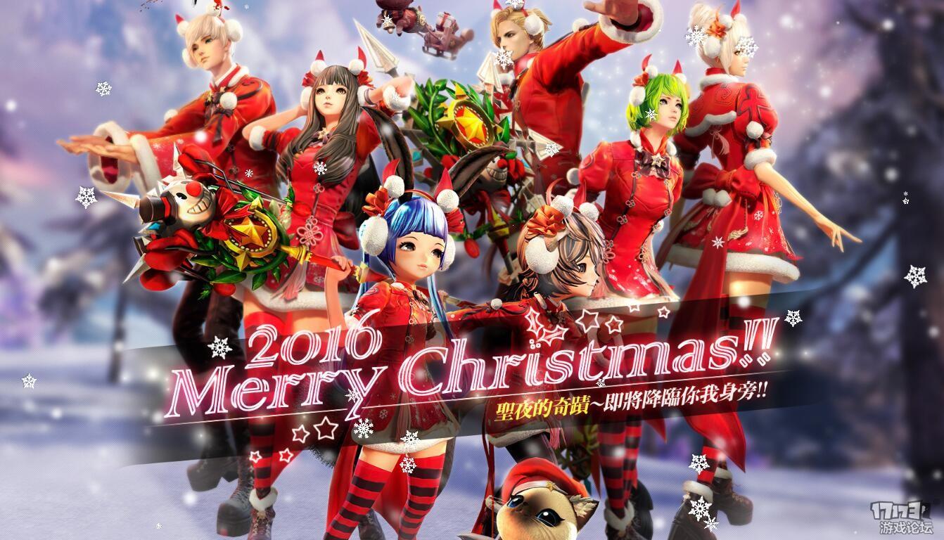 【全种族】2016圣诞时装