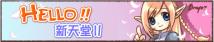 HELLO新天堂II(汇总贴)更新ing