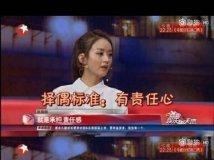 赵丽颖自曝择偶观:有责任感 不要圈内人