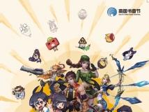 面基啦!广州CP网游动漫展8月中旬开幕!