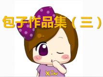 【Stuffed Bun】包子作品集(第三期)
